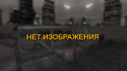 Карта: cs_assault_hwl